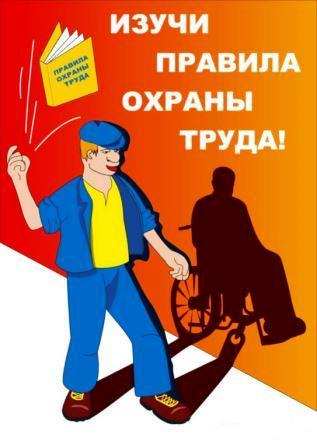 охрана труда в Ставрополе