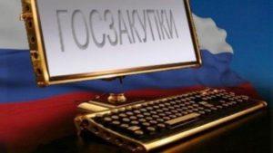 курсы гос закупок в Ставрополе
