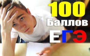 100 баллов ЕГЭ Ставрополь